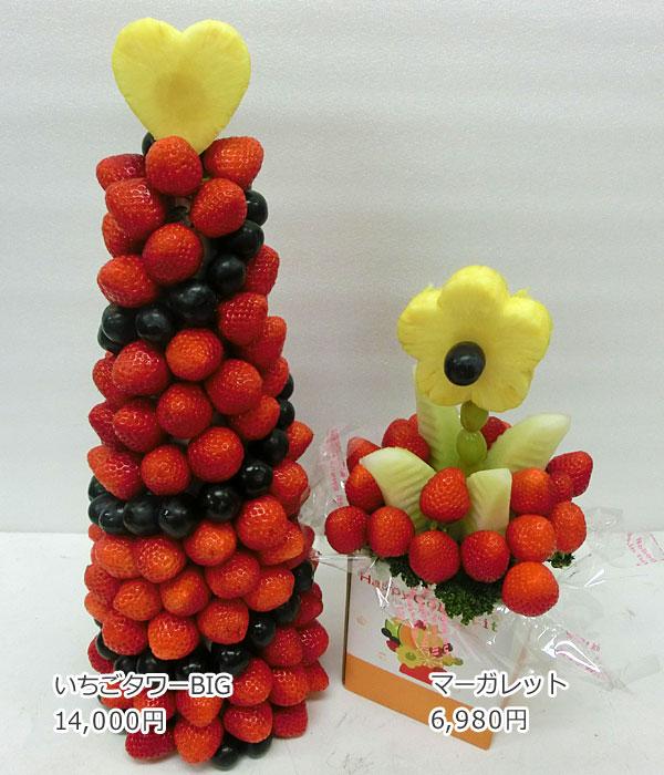 ハッピーカラフルーツ フルーツフラワー いちごタワーBIG マーガレット