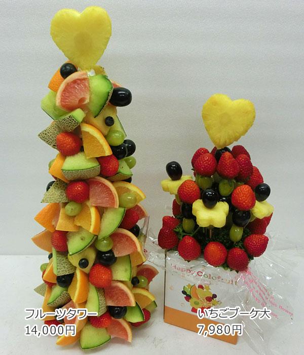 ハッピーカラフルーツ フルーツフラワー フルーツタワー いちごブーケ大