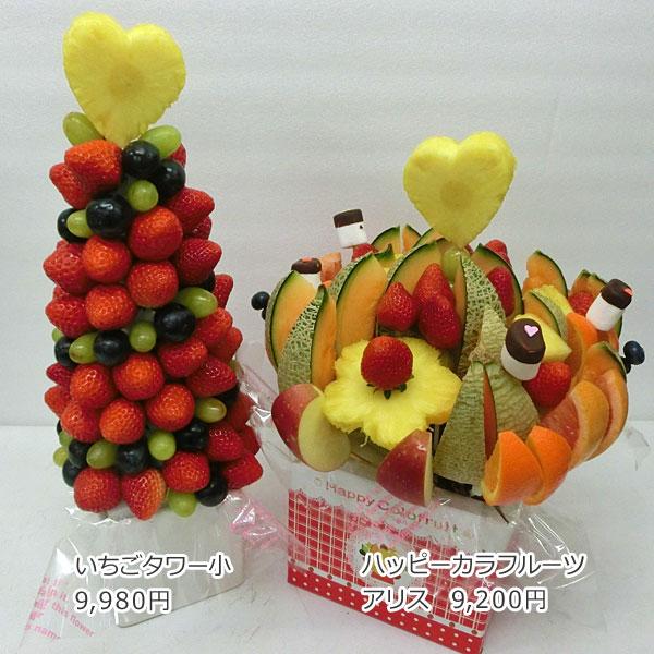 ハッピーカラフルーツ フルーツフラワー いちごブーケタワー小 アリス