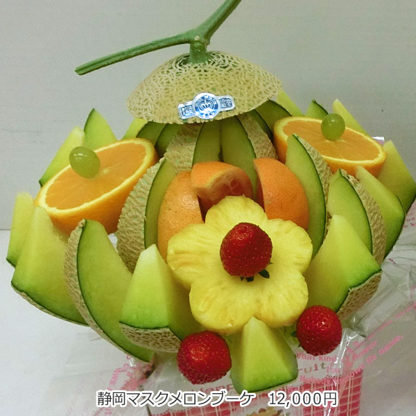 ハッピーカラフルーツ フルーツフラワー 静岡マスクメロンブーケ