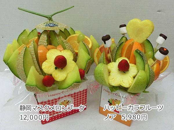 ハッピーカラフルーツ フルーツフラワー 静岡マスクメロンブーケ ノア