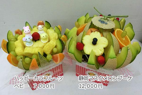 ハッピーカラフルーツ フルーツフラワー ベビー 静岡マスクメロンブーケ