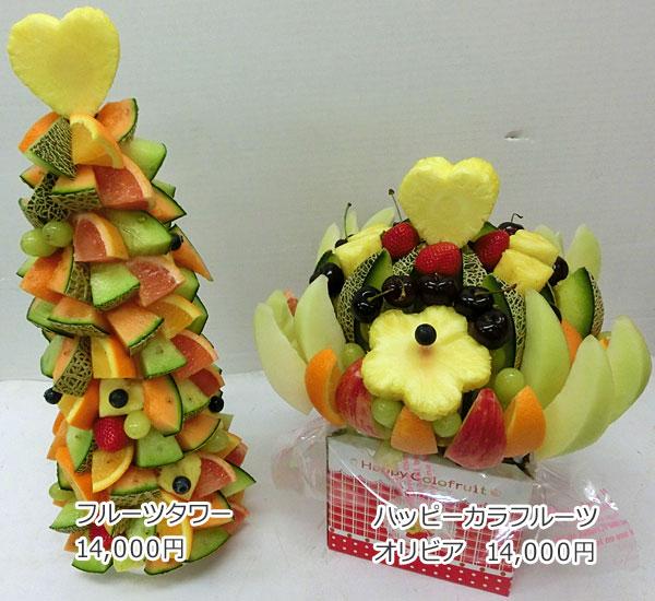 ハッピーカラフルーツ フルーツフラワー フルーツタワー オリビア
