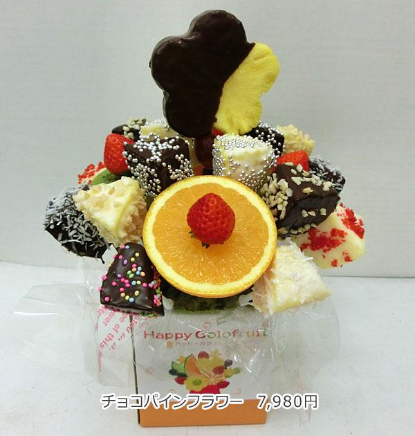ハッピーカラフルーツ フルーツフラワー チョコパインフラワー