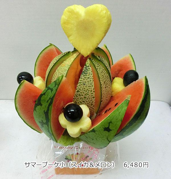 ハッピーカラフルーツ フルーツフラワー サマーブーケ小(スイカ&メロン)