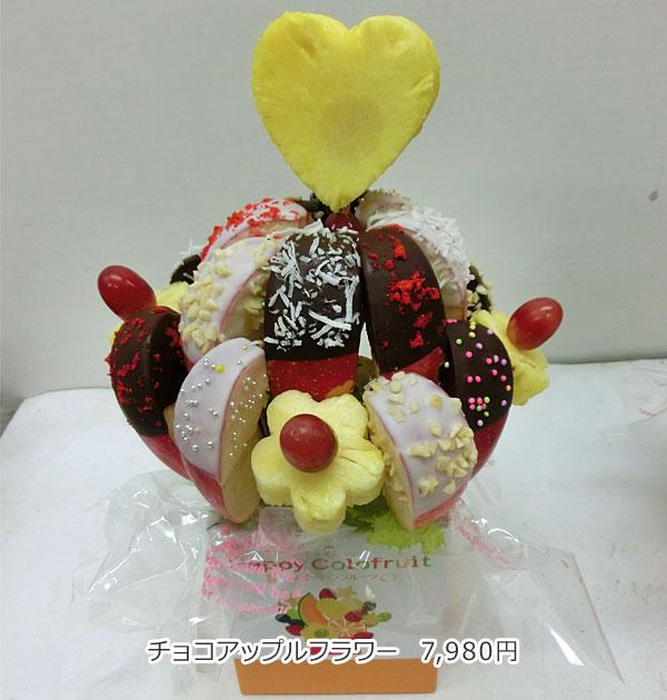 ハッピーカラフルーツ フルーツフラワー チョコアップルフラワー