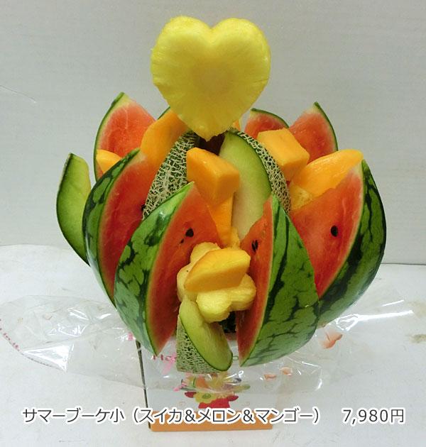 ハッピーカラフルーツ フルーツフラワー サマーブーケ小(スイカ&メロン&マンゴー)
