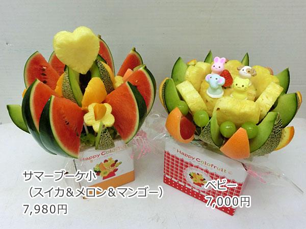 ハッピーカラフルーツ フルーツフラワー ベビー サマーブーケ小(スイカ&メロン&マンゴー)