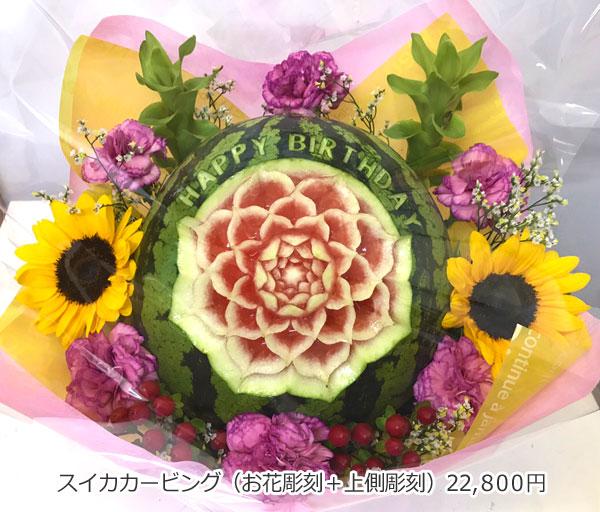 ハッピーカラフルーツ フルーツフラワー スイカカービング(お花彫刻+上側彫刻)