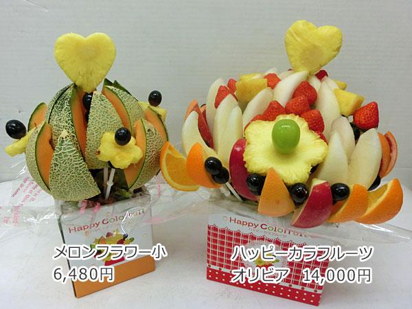 ハッピーカラフルーツ フルーツフラワー メロンフラワー小 オリビア