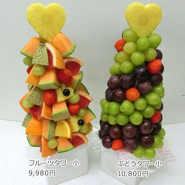ハッピーカラフルーツ フルーツフラワー フルーツタワー小 ぶどうタワー小