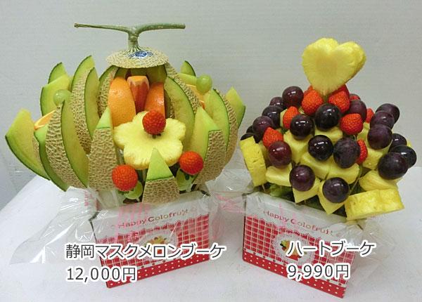 ハッピーカラフルーツ フルーツフラワー 静岡マスクメロンブーケ ハートブーケ