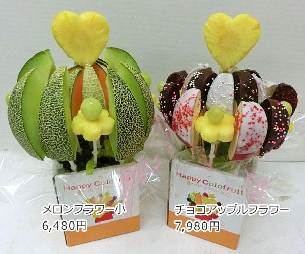 ハッピーカラフルーツ フルーツフラワー メロンフラワー小 チョコアップルフラワー