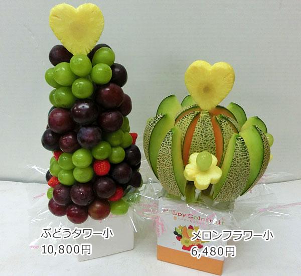 ハッピーカラフルーツ フルーツフラワー ぶどうタワー小 メロンフラワー小