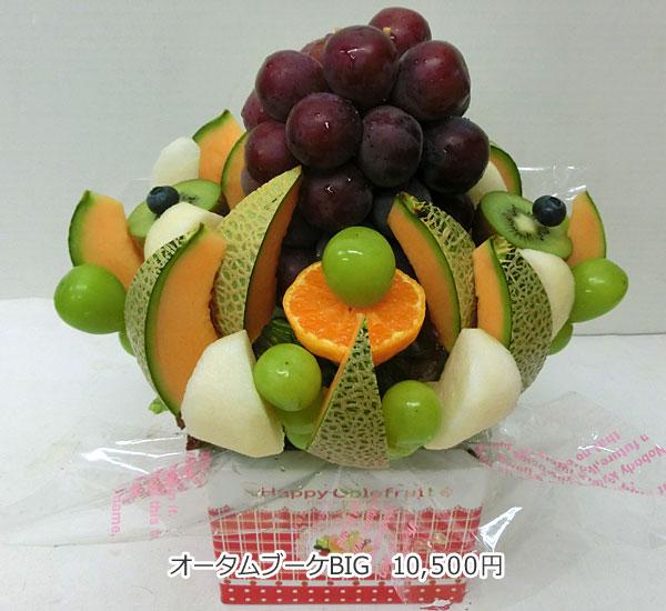 ハッピーカラフルーツ フルーツフラワー オータムブーケBIG