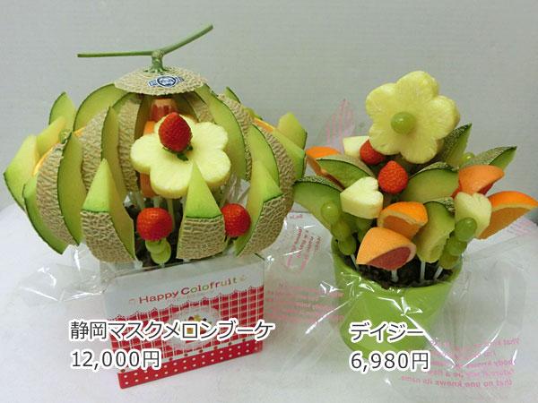 ハッピーカラフルーツ フルーツフラワー 静岡マスクメロンブーケ デイジー