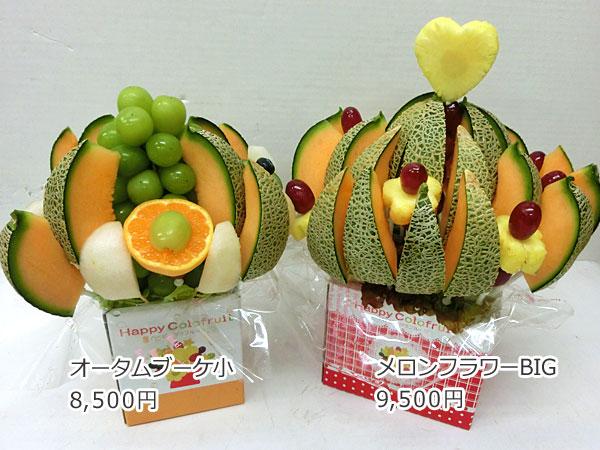 ハッピーカラフルーツ フルーツフラワー オータムブーケ小 メロンフラワーBIG