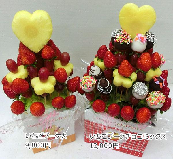ハッピーカラフルーツ フルーツフラワー いちごブーケ大 いちごブーケチョコミックス
