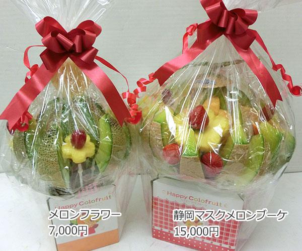 ハッピーカラフルーツ フルーツフラワー メロンフラワー 静岡マスクメロンブーケ