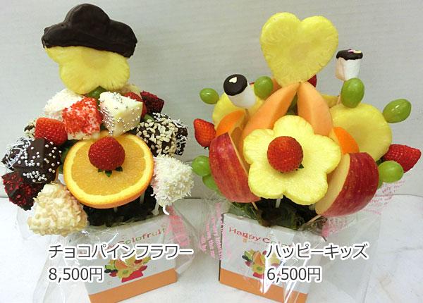 ハッピーカラフルーツ フルーツフラワー チョコパインフラワー ハッピーキッズ