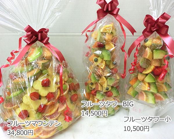 ハッピーカラフルーツ フルーツフラワー フルーツマウンテン フルーツタワーBIG フルーツタワー小