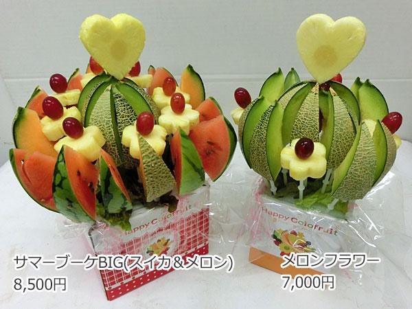 ハッピーカラフルーツ フルーツフラワー サマーブーケBIG(スイカ&メロン) メロンフラワー