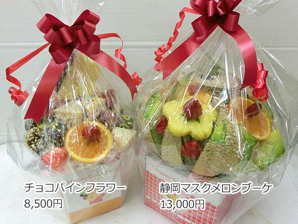 ハッピーカラフルーツ フルーツフラワー チョコパインフラワー 静岡マスクメロンブーケ