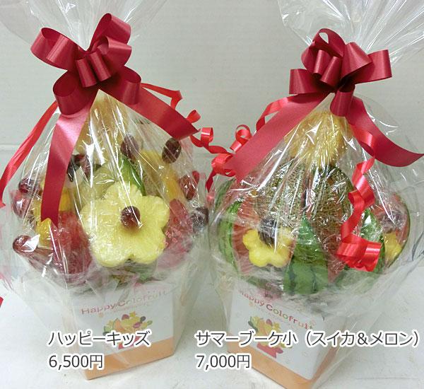 ハッピーカラフルーツ フルーツフラワー ハッピーキッズ サマーブーケ小(スイカ&メロン)