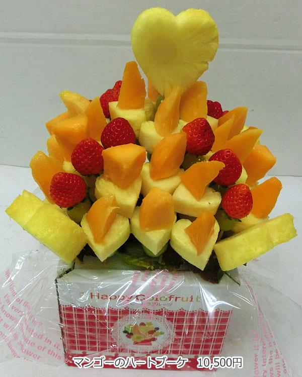 ハッピーカラフルーツ フルーツフラワー マンゴーのハートブーケ
