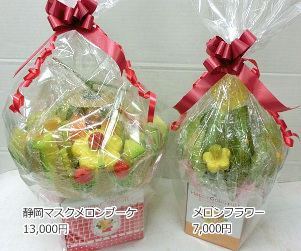 ハッピーカラフルーツ フルーツフラワー 静岡マスクメロンブーケ メロンフラワー