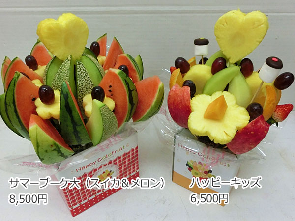 ハッピーカラフルーツ フルーツフラワー ハッピーキッズ サマーブーケ大(スイカ&メロン)