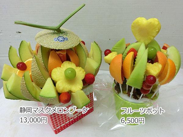 ハッピーカラフルーツ フルーツフラワー 静岡マスクメロンブーケ フルーツポット