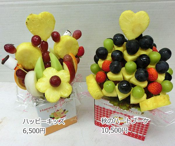 ハッピーカラフルーツ フルーツフラワー ハッピーキッズ 秋のハートブーケ