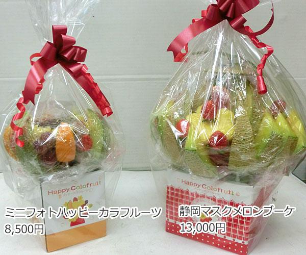 ハッピーカラフルーツ フルーツフラワー ミニフォトハッピーカラフルーツ 静岡マスクメロンブーケ