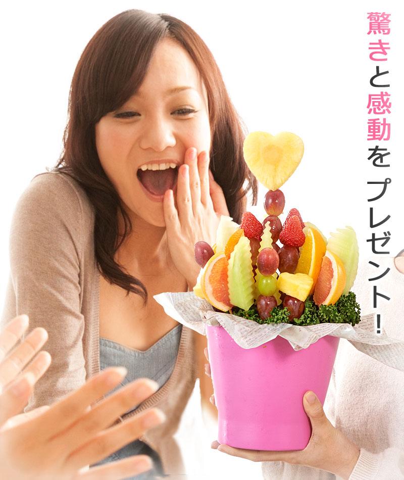 フルーツブーケ ハッピーカラフルーツ みんな笑顔