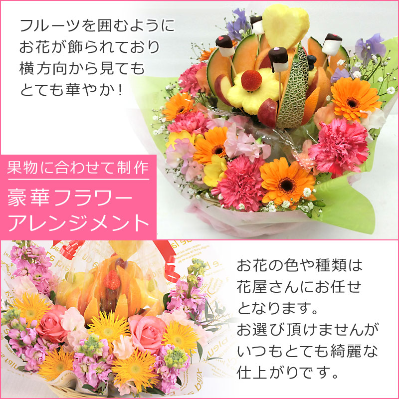 キャッチ 果物の花束 ハッピーカラフルーツ