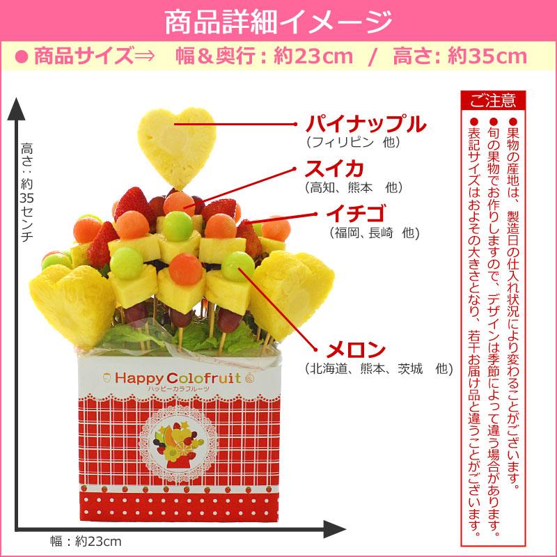 フルーツブーケ ハッピーカラフルーツ 商品詳細