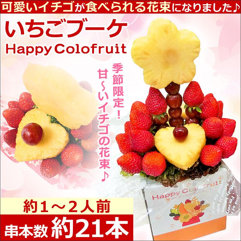 ハッピーカラフルーツ