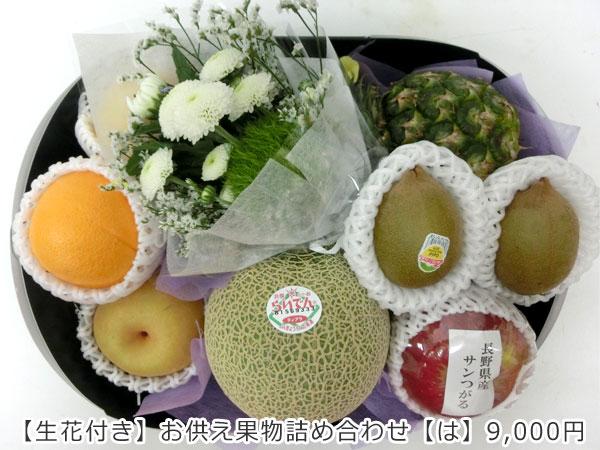 お供え用果物詰め合わせ 【生花付き】お供え果物詰め合わせ(は)