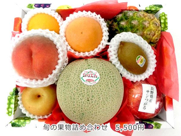 お祝い用果物詰め合わせ 旬の果物詰め合わせ【水】