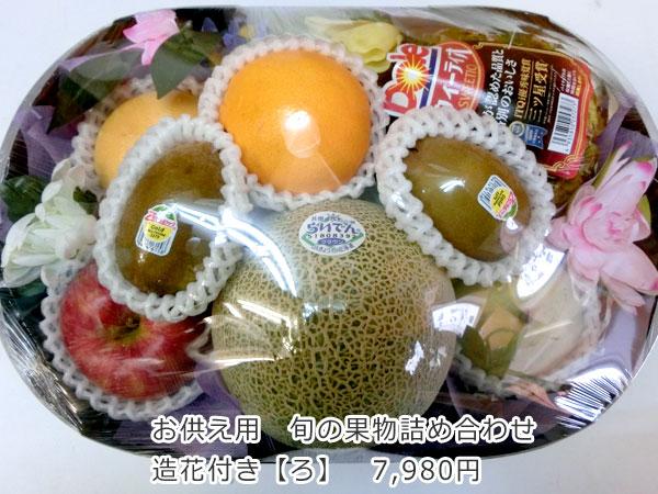 お供え用果物詰め合わせ 旬の果物詰め合わせ造花付き【ろ】