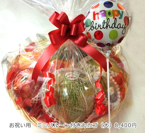 お祝い用果物詰め合わせ ミニバルーン付き丸かご(大)
