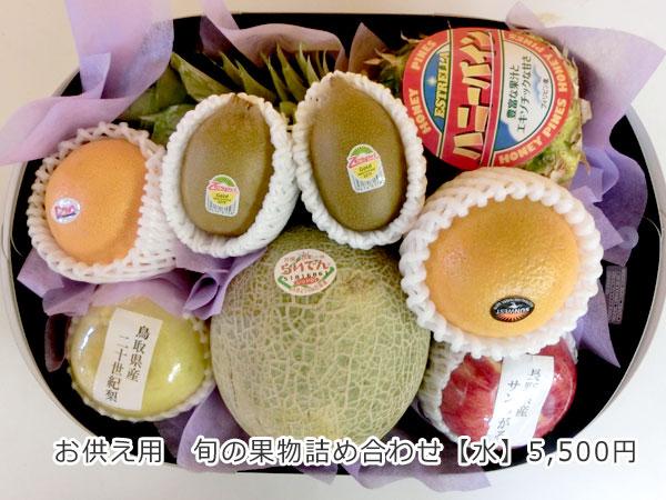 お供え用果物詰め合わせ【水】