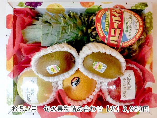 お祝い用果物詰め合わせ【火】