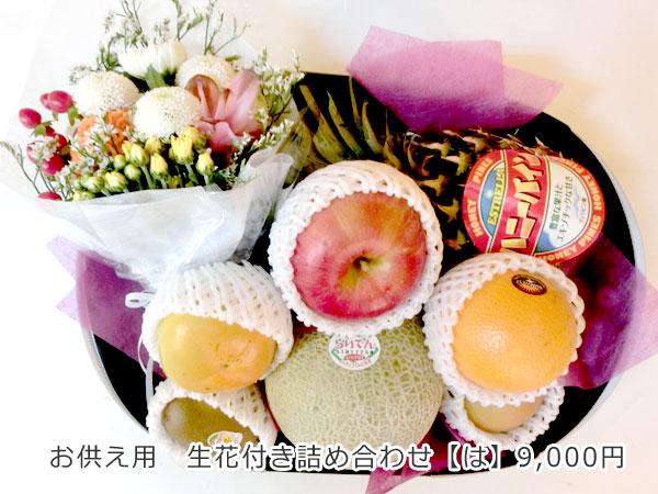 お供え用果物詰め合わせ生花付き【は】