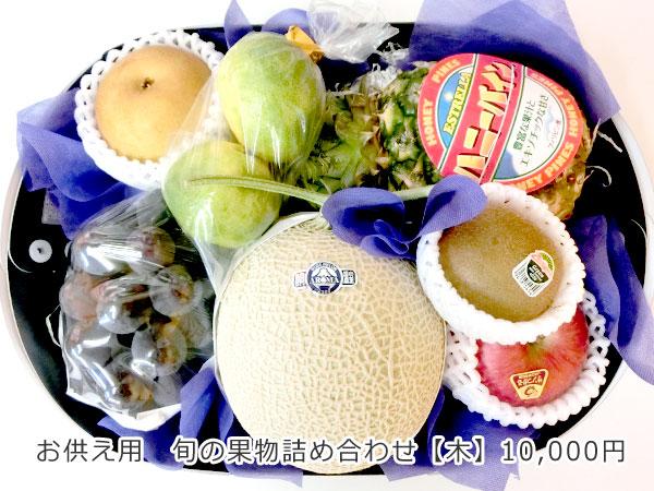 お供え用旬の果物詰め合わせ【木】
