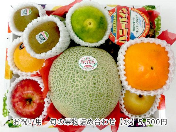 お祝い用旬の果物詰め合わせ【水】