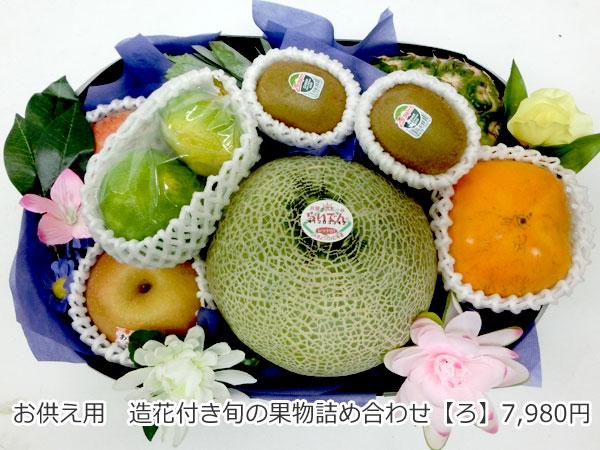造花付き旬の果物詰め合わせ【ろ】