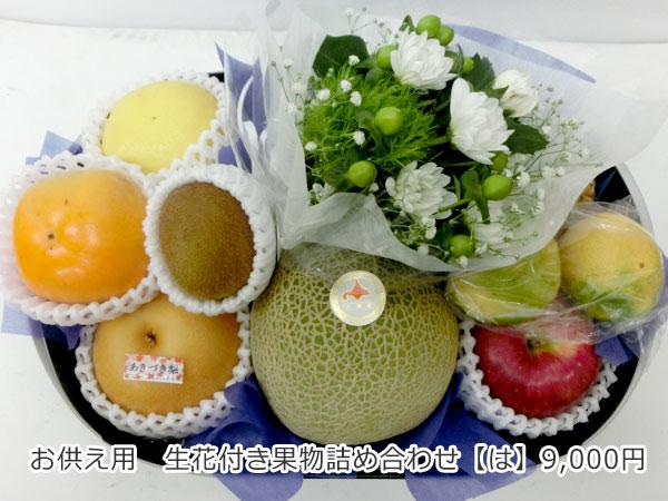 お供え用生花付き果物詰め合わせ【は】