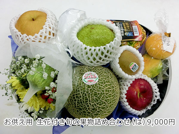 お供え用 生花付き旬の果物詰め合わせ(は)